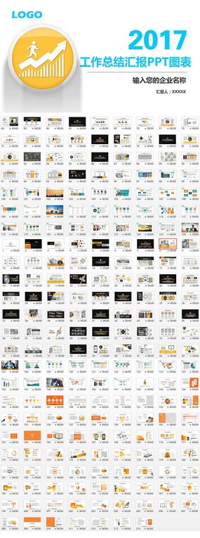 商务扁平PPT数据图表大全图片下载动态图表数据分析