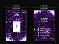 紫色梦幻企业工作证胸卡