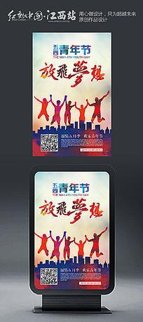 54青年节水彩海报