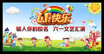 61儿童节快乐61汇报演出背景