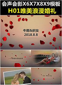 H01会声会影唯美浪漫婚礼相册模板