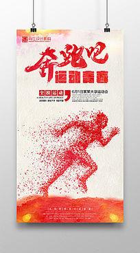 奔跑吧青春校园运动会海报