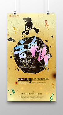 创意大学生音乐节海报设计
