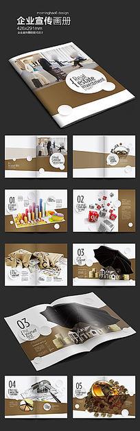 房产企业画册版式设计