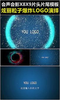 会声会影x8x9炫丽粒子聚拢爆炸LOGO片头模板