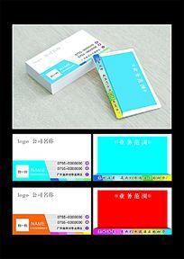 蓝色红色商务名片