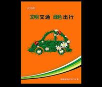 绿色出行海报设计PSD模板下载
