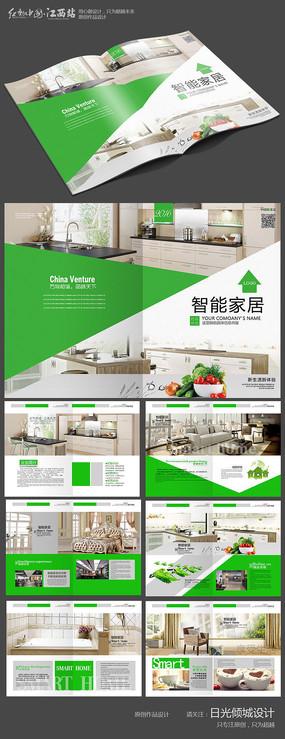 绿色环保只能家居装修画册设计