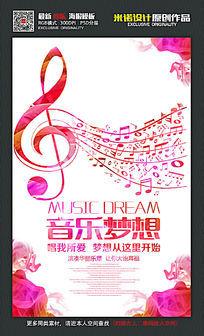 唯美创意音乐梦想海报设计