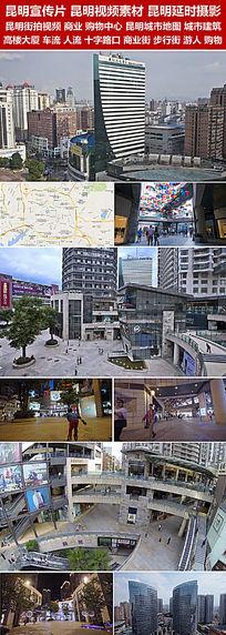 云南昆明市区街拍视频商业购物中心昆明宣传片素材