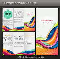 炫彩抽象背景企业三折页设计
