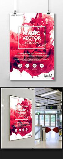 彩色烟雾艺术海报