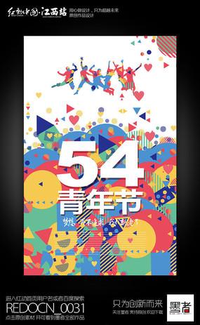 炫彩时尚创意54青年节宣传海报设计