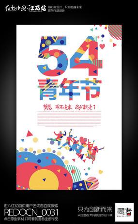 炫彩时尚唯美54青年节宣传海报设计