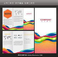 炫彩线条背景企业三折页设计