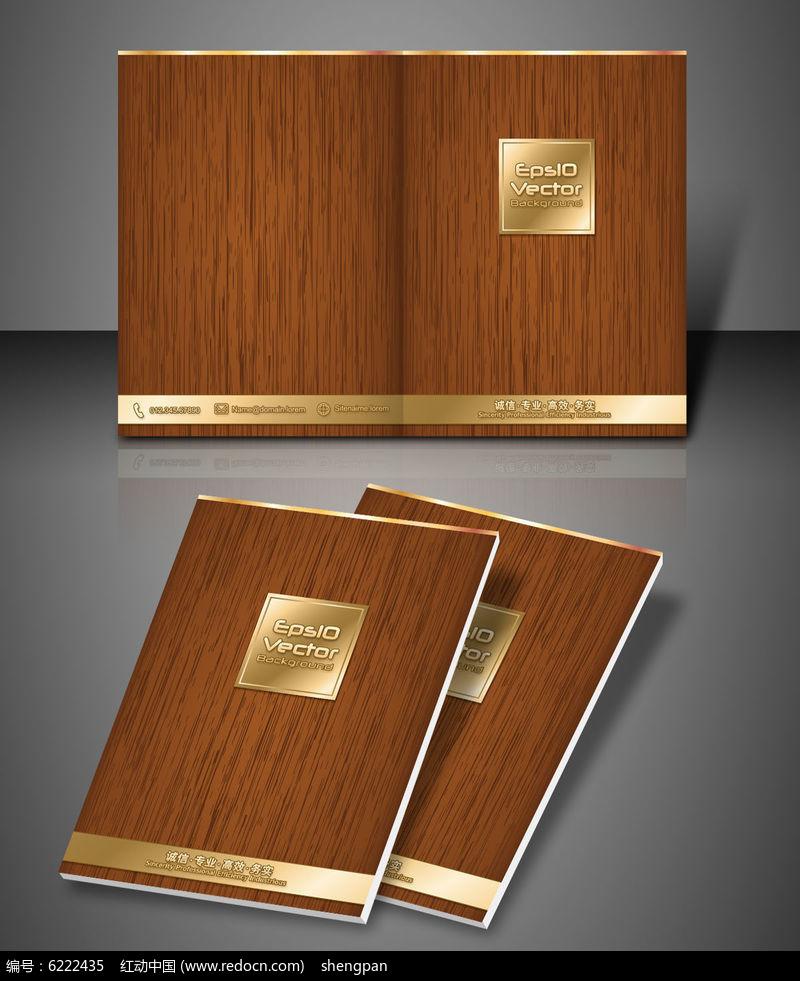 高档木纹大气企业宣传册封面图片