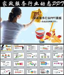 家政服务行业动态PPT模板