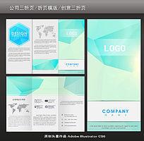 几何图形背景企业三折页设计