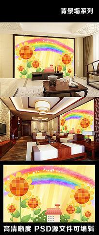 卡通房子彩虹花朵花卉向日葵向阳花太阳花电视背景墙
