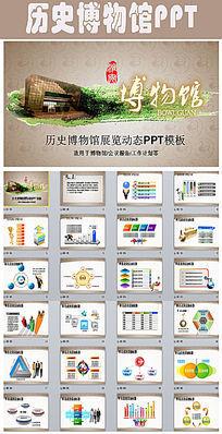 历史博物馆文物展览PPT模板