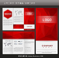 立体几何商务企业三折页设计