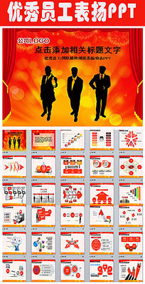 年度优秀员工表扬颁奖仪式PPT模板