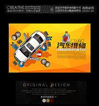 汽车用品宣传海报