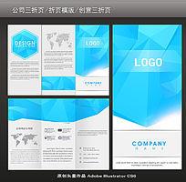 清新几何企业三折页设计