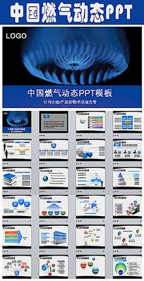 燃气天然气开采通用动态PPT模板