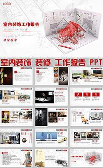 室内装饰设计工作报告ppt模板