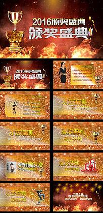 视频片头颁奖典礼颁奖盛典ppt模板