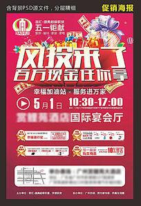 时尚51劳动节促销宣传单