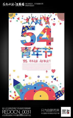 时尚唯美54青年节宣传海报设计