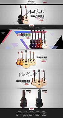 淘宝天猫吉他乐器简约风格装修模板psd