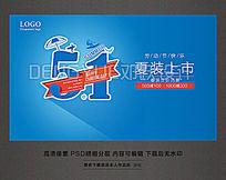 五一台卡pop宣传海报设计