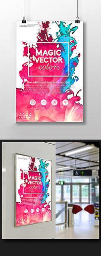 艺术展览海报设计模板