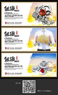 中国风公司组织结构企业文化展板