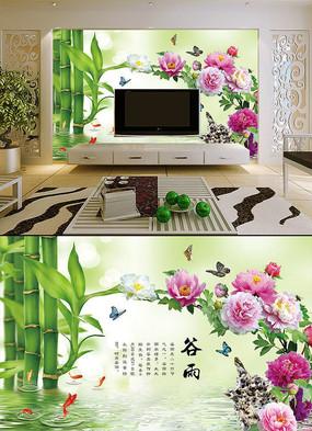 3D立体牡丹颂竹子电视背景墙