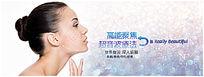 大气时尚美容院网页宣传
