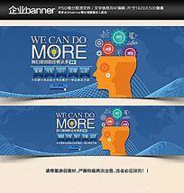 电商广告公司网站海报横幅banner