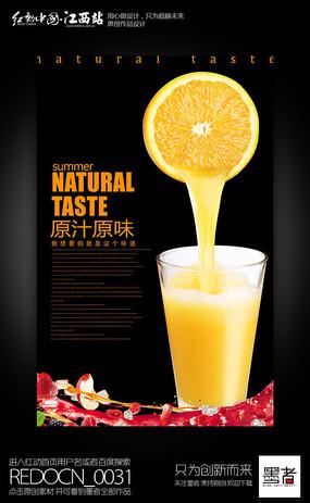 黑色高端创意橙汁宣传海报设计
