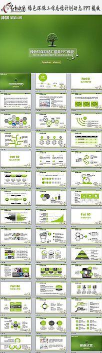 绿色环保年中工作总结汇报动态PPT模板下载