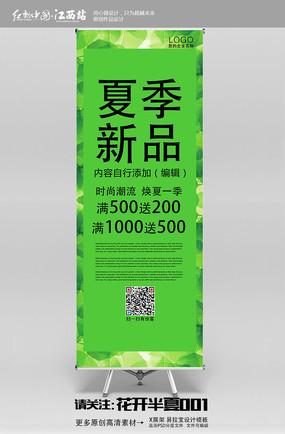 绿色树叶夏季新品X展架设计