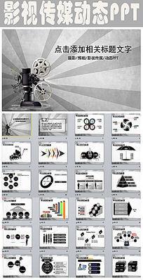 摄影影视传媒动态PPT模板