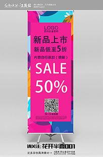 时尚彩色商场促销X展架