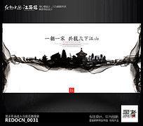 水墨中国风古典建筑地产宣传海报设计