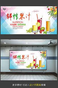 鲜榨果汁宣传海报背景