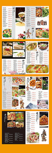中餐菜谱菜单设计