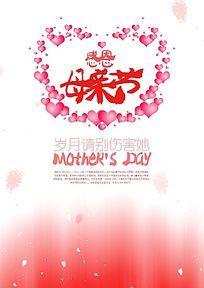 感恩母亲节心形简洁海报