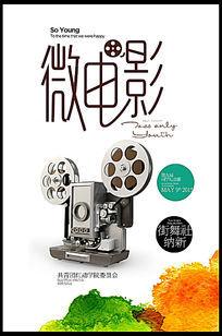 炫彩致青春微电影海报